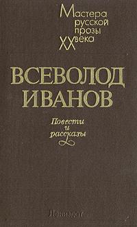 Всеволод Иванов. Повести и рассказы