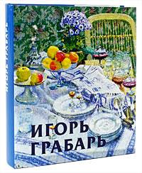 Игорь Грабарь (подарочное издание)