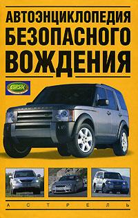 Автоэнциклопедия безопасного вождения ( 978-5-17-046889-8, 978-5-271-18017-0 )