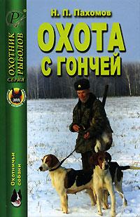 Н. П. Пахомов Охота с гончей