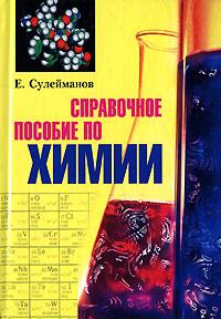 Справочное пособие по химии