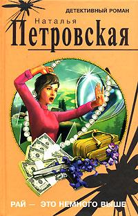 Наталья Петровская Рай - это немного выше