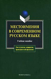 Местоимения в современном русском языке