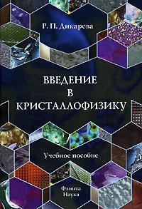 Введение в кристаллофизику12296407В пособии изложены основы классической кристаллографии, приведены математические методы описания структуры кристаллов, основные сведения о физических и химических несовершенствах полупроводниковых материалов. Основное внимание уделено кристаллам кубической системы. Рассмотрен один из методов ориентации кристаллов - метод световых фигур. Описаны свойства различных видов дислокаций и методы их исследования. В приложении дан задачник по основным разделам пособия с примерами решения. Для студентов и преподавателей технических вузов.