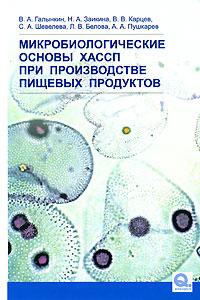 Микробиологические основы ХАССП при производстве пищевых продуктов