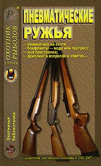 Охотничья библиотека, № 8, 2007. Пневматические ружья