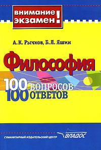 Философия. 100 вопросов - 100 ответов
