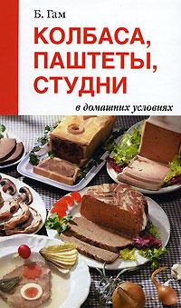 Колбаса, паштеты, студни в домашних условиях