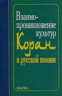 Взаимопроникновение культур. Коран в русской поэзии