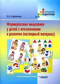 Формирование мышления у детей с отклонениями в развитии (наглядный материал)