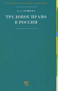 Е. А. Ершова Трудовое право в России