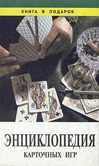 Энциклопедия карточных игр