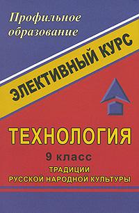 Технология. 9 класс. Традиции русской народной культуры