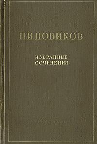 Н. И. Новиков. Избранные сочинения