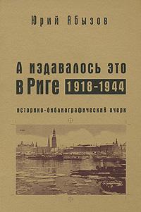 А издавалось это в Риге. 1918-1944
