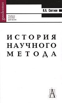 История научного метода