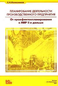Планирование деятельности производственного предприятия. От промфинтехпланирования к МRP II и дальше