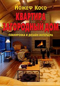 Квартира. Загородный дом. Планировка и дизайн интерьера