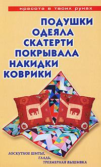 Подушки, одеяла, скатерти, покрывала, накидки, коврики. Лоскутное шитье, гладь, трехмерная вышивка
