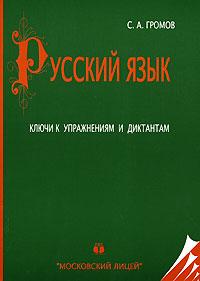 Русский язык. Ключи к упражнениям и диктантам