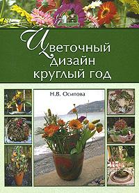 Цветочный дизайн круглый год