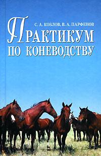 Практикум по коневодству