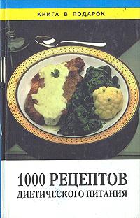 1000 рецептов диетического питания