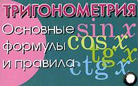 Тригонометрия. Основные формулы и правила (миниатюрное издание) ( 978-5-17-044127-3, 978-5-271-17028-7 )