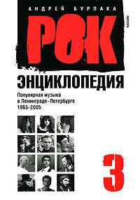 Рок-энциклопедия. Популярная музыка в Ленинграде-Петербурге. 1965-2005. Том 3
