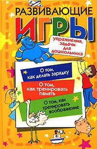 Развивающие игры, упражнения, задачи для дошкольника12296407С ребенком нужно постоянно играть, если вы хотите, чтобы он развивался! - скажет вам любой психолог. Но как придумать такую игру, которая увлекла бы малыша не на пять минут, а надолго, пробудила бы в нем охоту к творчеству, желание научиться чему-то? В этой книге - именно такие игры-сказки. Они помогут вам привить ребенку желание делать зарядку, подскажут, как научить его ничего не забывать, объяснят, как развивать его воображение. Но главное, что вы, прочитав эту книгу, сами сможете сочинять вместе с ребенком такие сказки, вплетая в них любые упражнения и задания, необходимые для его развития. И не бойтесь, что у вас ничего не получится, ведь эти сказки (которые одобрили профессиональные психологи) придумала обыкновенная мама, а значит, то же самое сможете сделать и вы!