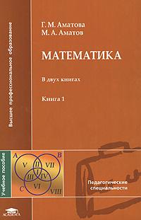 Математика. В 2 книгах. Книга 1