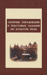 Сборник упражнений и текстовых заданий по культуре речи