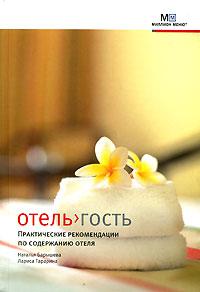 Отель>гость. Практические рекомендации по содержанию отеля
