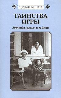 Серебряные нити. Таинства игры: Аделаида Герцык и ее дети