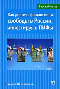 Как достичь финансовой свободы в России, инвестируя в ПИФы ( 978-5-477-01107-0, 978-5-477-01106-3 )