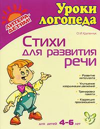 Стихи для развития речи. Для детей 4-6 лет