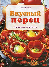 Вкусный перец. Любимые рецепты