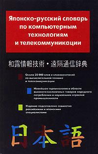 Японско-русский словарь по компьютерным технологиям и телекоммуникации ( 978-5-17-047578-0, 978-5-478-00698-3 )