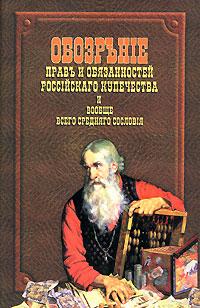 Обозрение прав и обязанностей российского купечества и вообще всего среднего сословия12296407Работа Обозрение прав и обязанностей российского купечества и вообще всего среднего сословия была издана в двух частях в 1826 году. Первая часть заключает в себе обозрение законов, относящихся к правам и обязанностям купечества; вторая - содержит постановления, касающиеся банковской и судебной систем.