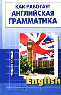 Как работает английская грамматика12296407Пособие является дополнительной книгой к существующим учебникам по грамматике, и в нем рассматриваются отдельные сложные проблемы английской морфологии с позиций современного коммуникативного метода. Оно состоит из теоретического материала, представленного в форме таблиц и упражнений, ориентированных на употребление грамматических явлений в соответствии с их коммуникативными возможностями. Данное пособие предназначено для студентов старших курсов языковых факультетов и для всех изучающих английский язык. Оно направлено на овладение теоретическими и практическими навыками употребления грамматических правил английского языка.