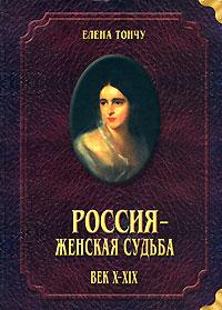 Россия - женская судьба. Век Х-ХIХ