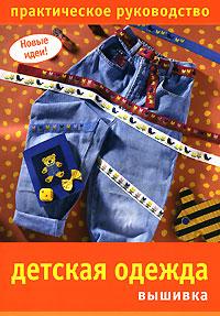 Детская одежда. Вышивка. Практическое руководство