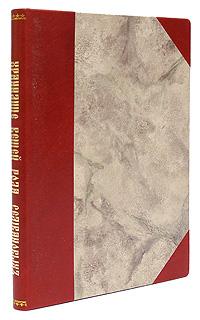 Хранилище вещей рода Селивановых. Номерованный экземпляр № 87ПК301004_лимонный, салатовыйРедкость. Тираж 100 нумерованных экземпляров. Экземпляр № 87. Рязань, 1913 год. Типография Б.В.Тарасова. С 12 черно-белыми иллюстрациями на отдельных листах. Профессиональный новодельный переплет. Кожаный корешок с золотым тиснением, кожаные уголки. Узорный обрез. Новодельные форзацы. Сохранена оригинальная обложка. Сохранность хорошая. Издание отреставрировано. Издание представляет собой перечень вещей, принадлежавших Селивановым XVI-XIX вв., а также вещей, принадлежавших Нестеровым, фон-Рехенбергам, Демидовым, Реновым, Авдеевым, Татариновым, Галаховым и некоторым другим родам.