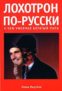 Лохотрон по-русски. О чем умолчал богатый папа