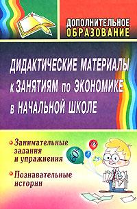 Дидактические материалы к занятиям по экономике в начальной школе