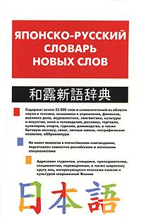 Японско-русский словарь новых слов ( 978-5-17-048651-9, 978-5-478-00714-0 )