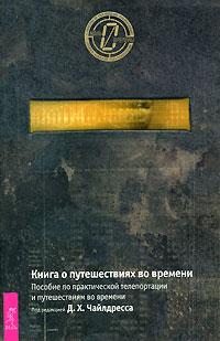 Книга о путешествиях во времени. Пособие по практической телепортации и путешествиям во времени