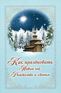 Как праздновать Новый год, Рождество и святки