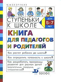 Ступеньки к школе. Книга для педагогов и родителей
