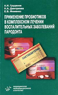 А. И. Грудянов, Н. А. Дмитриева, Е. В. Фоменко Применение пробиотиков в комплексном лечении воспалительных заболеваний пародонта